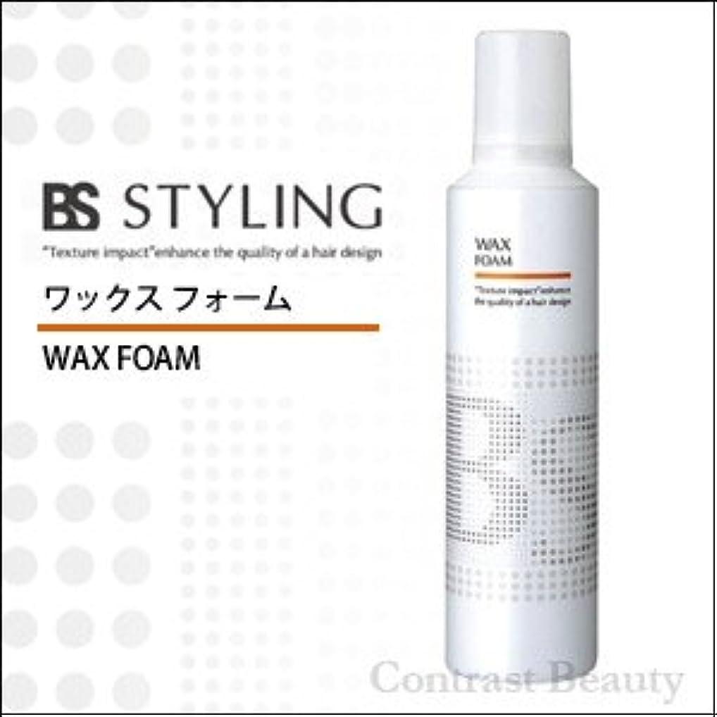 【X3個セット】 アリミノ BSスタイリングFOAM ワックスフォーム 230g