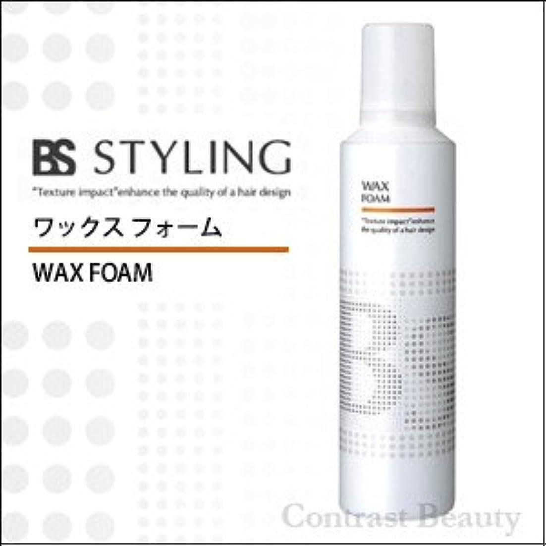 列挙する液体専制【X5個セット】 アリミノ BSスタイリングFOAM ワックスフォーム 230g