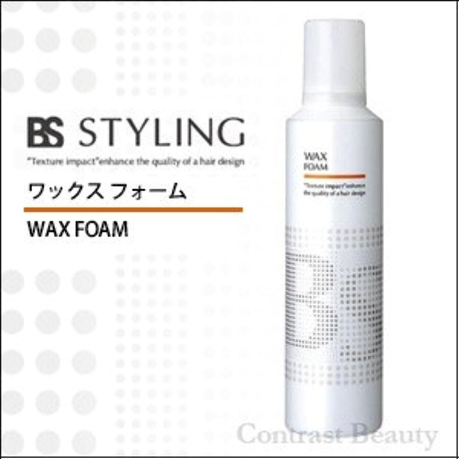 あごラインナップ元気【X4個セット】 アリミノ BSスタイリングFOAM ワックスフォーム 230g