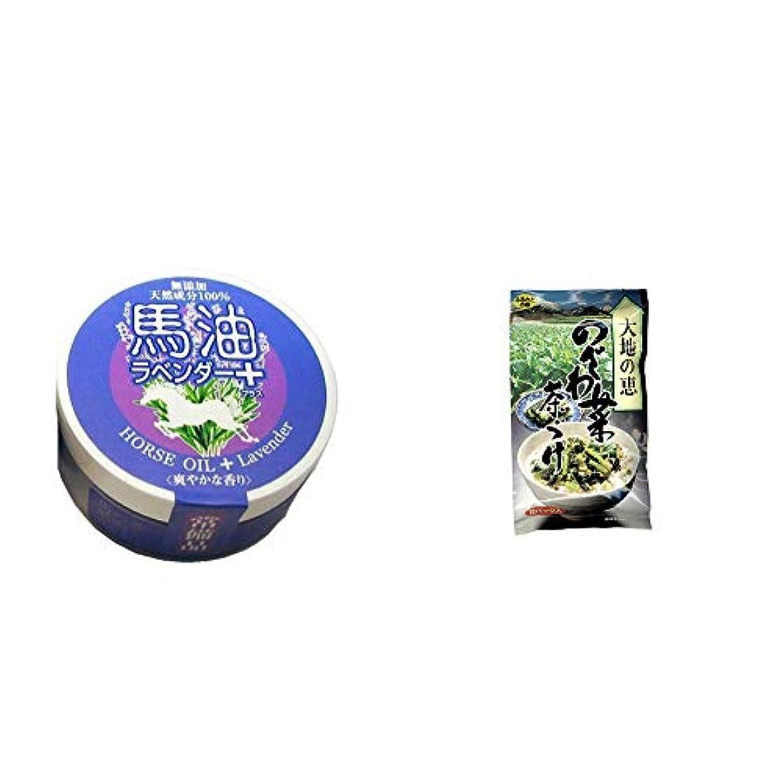[2点セット] 無添加天然成分100% 馬油[ラベンダー](38g)?特選茶漬け 大地の恵 のざわ菜茶づけ(10袋入)