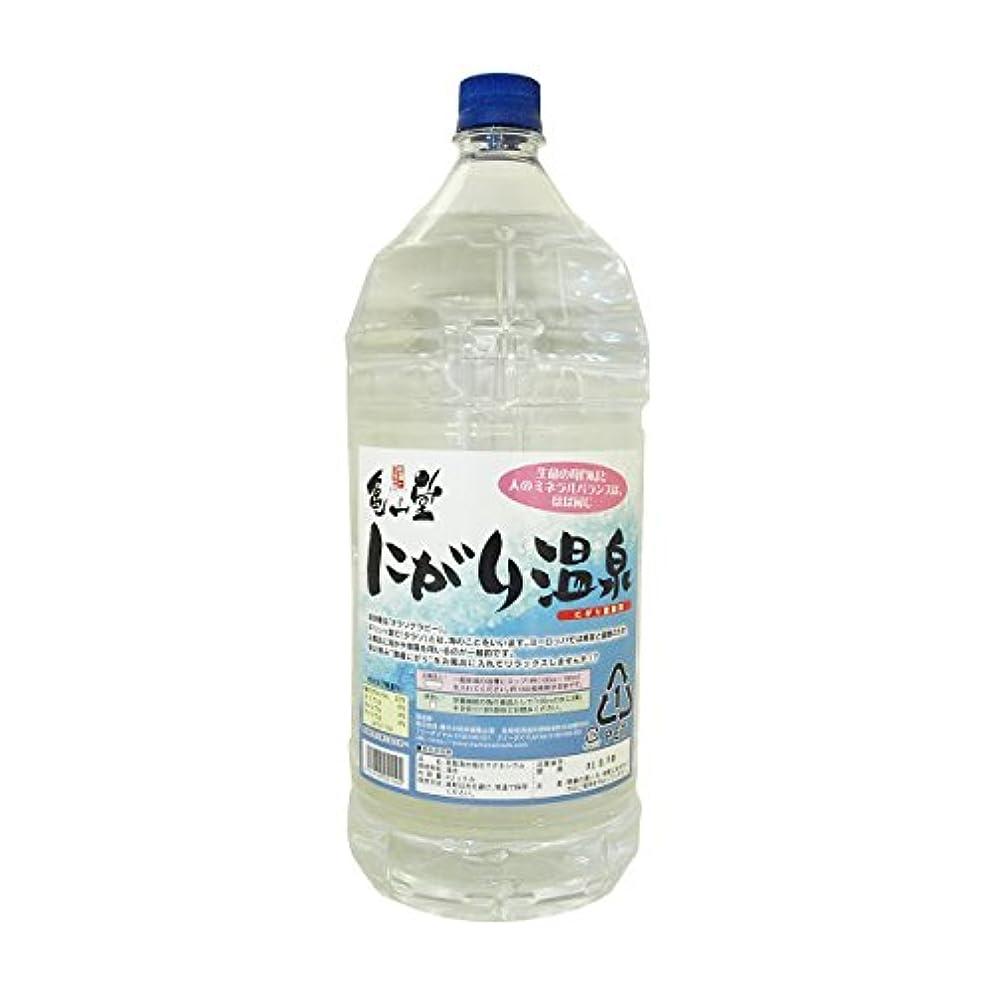 であることまた機関車亀山堂 にがり温泉 ( 4L ) にがり 入浴剤 スキンケア などに