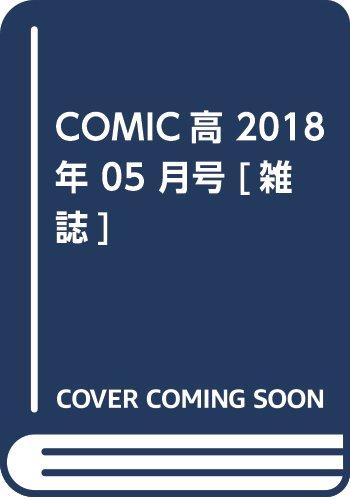 [茜新社] COMIC 高 2018年5月号