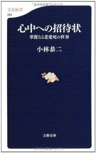 心中への招待状―華麗なる恋愛死の世界 (文春新書)