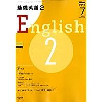 NHK ラジオ基礎英語 2 2008年 07月号 [雑誌]