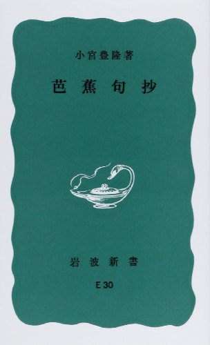 芭蕉句抄 (岩波新書 青版 414)の詳細を見る