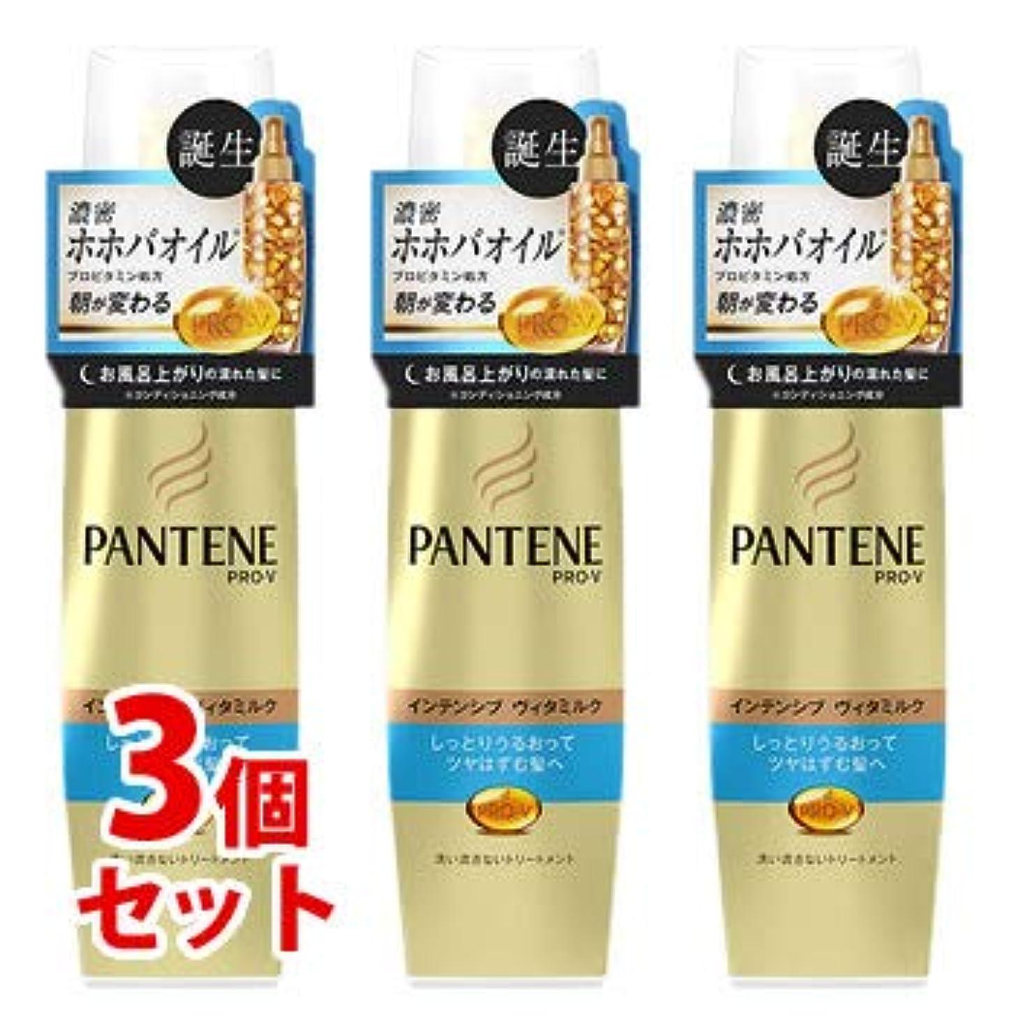 年齢同級生ブラインド《セット販売》 P&G パンテーン モイストスムースケア インテンシブヴィタミルク パサついてまとまらない髪用 (100mL)×3個セット 洗い流さないトリートメント