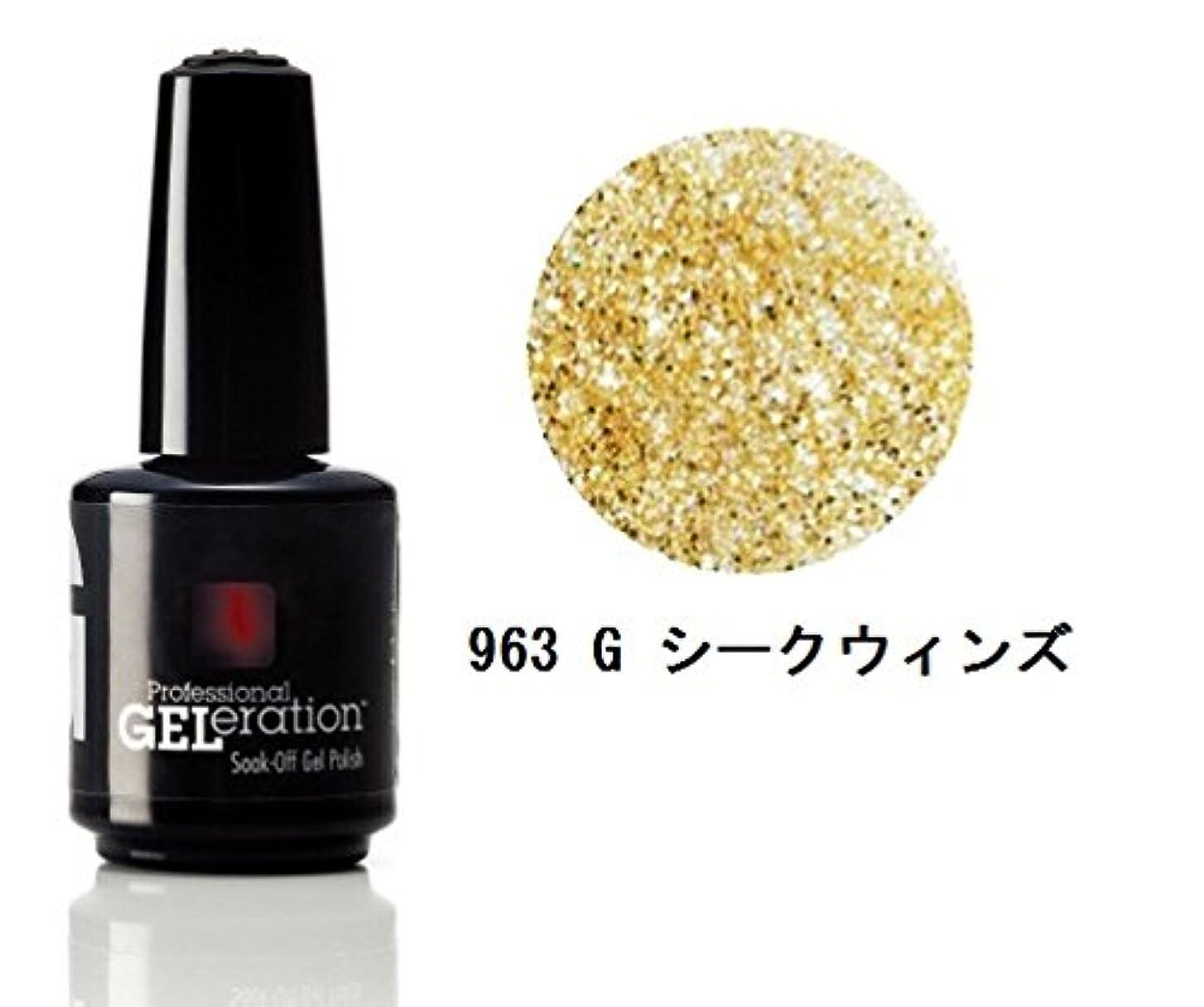 アピール邪悪な王女ジェシカ ジェレレーション カラー #963 G シークウィンズ 15ml