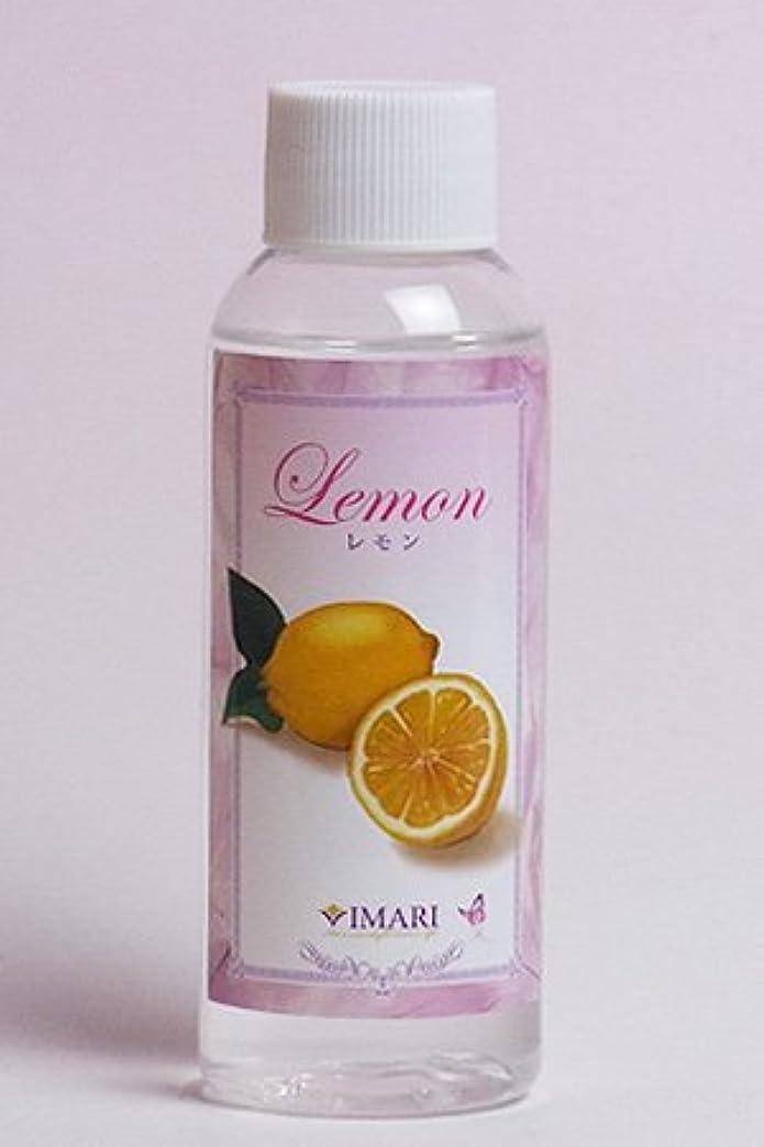 面白い呼び出す黙【シャルティエアロマオイル】レモン100ml ランプベルジェ製アロマランプでも使用可