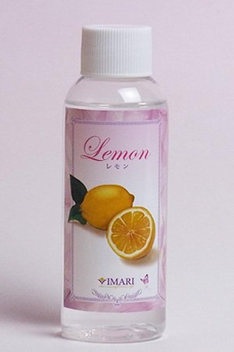 経由で相対性理論ベース【シャルティエアロマオイル】レモン100ml ランプベルジェ製アロマランプでも使用可