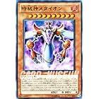 遊戯王OCG 時械神メタイオン ウルトラレア VJMP-JP057-UR