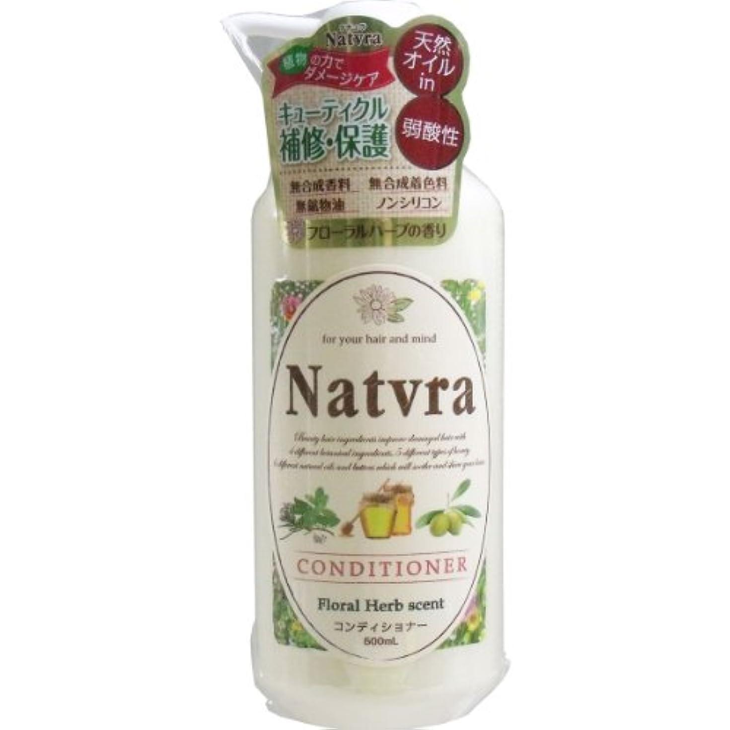 包括的屋内で他の日Natvra(ナチュラ) コンディショナー フローラルハーブの香り 500mL「4点セット」