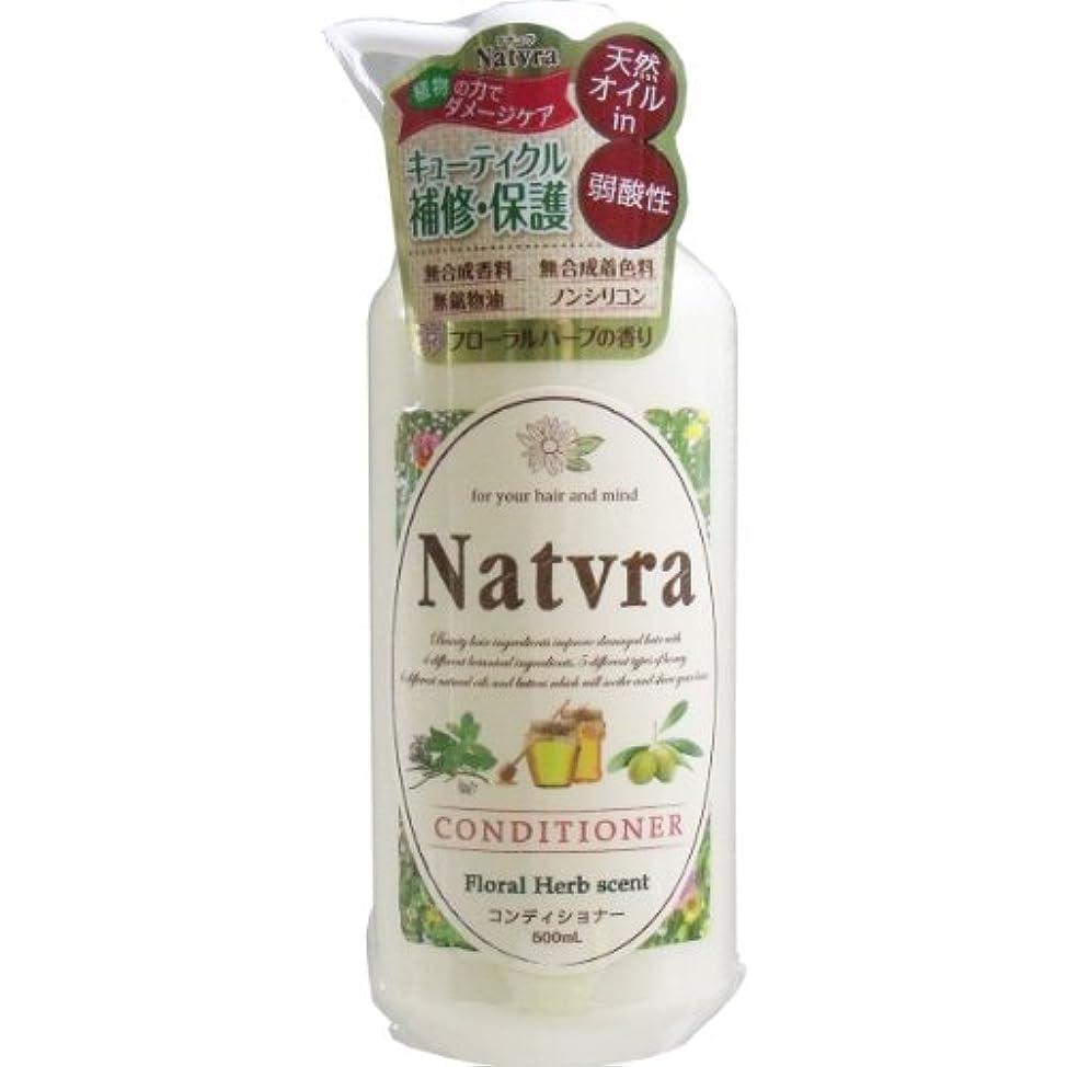 施し評議会講師Natvra(ナチュラ) コンディショナー フローラルハーブの香り 500mL【3個セット】