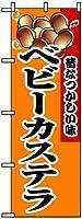 のぼり旗「ベビーカステラ」