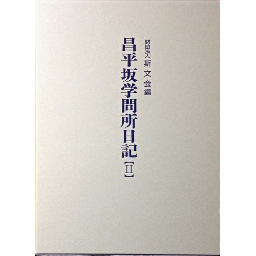 昌平坂学問所日記 (2)