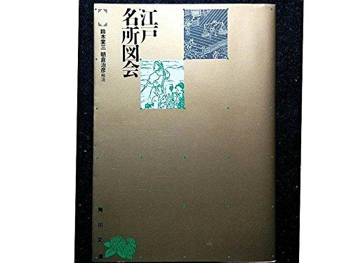 江戸名所図会〈1〉 (角川文庫)