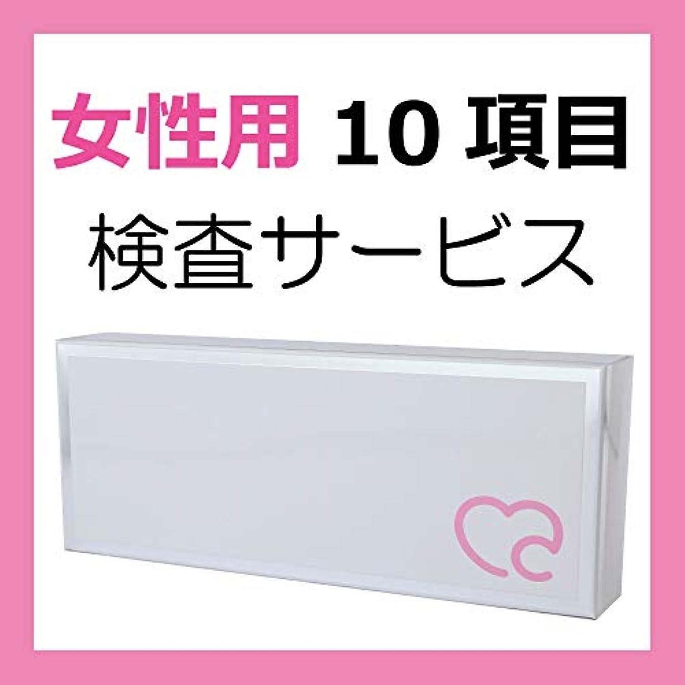 思われるスリラー大気性感染症検査 10項目 女性用 郵送検査キット 自宅で気軽に性病検査