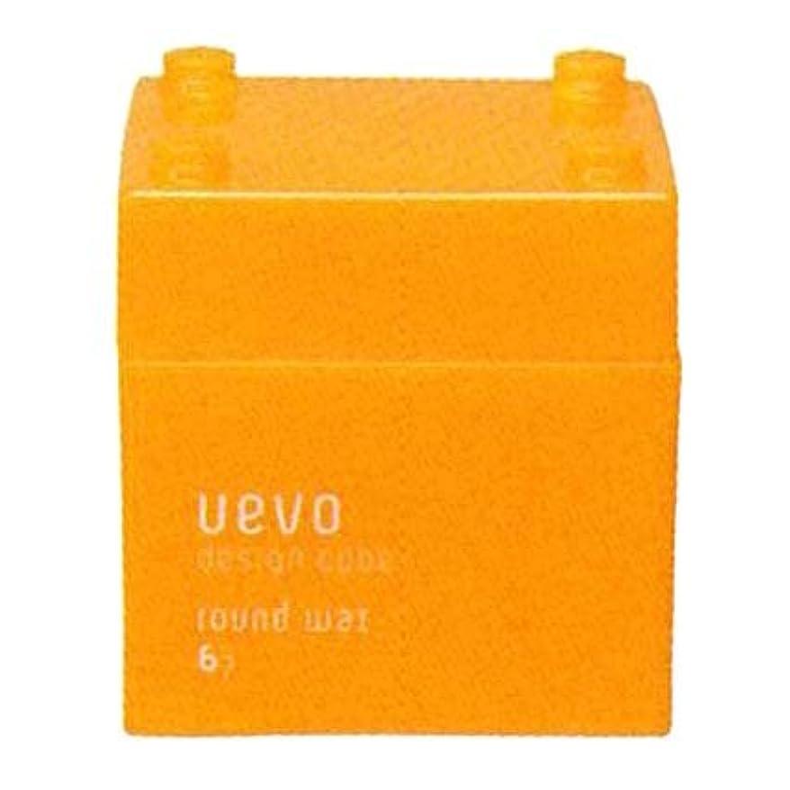 行き当たりばったり旅行代理店記憶に残るデミコスメティクス ウェーボ デザインキューブ ラウンドワックス