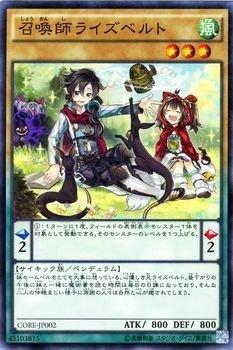 遊戯王OCG 召喚師ライズベルト ノーマルレア CORE-JP002