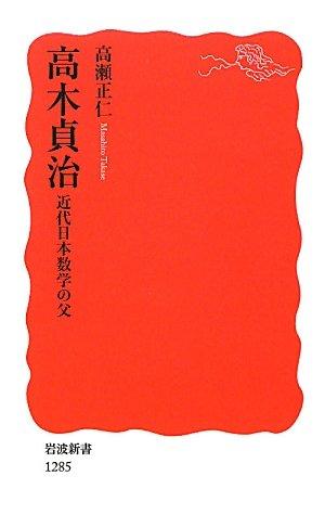 高木貞治 近代日本数学の父 (岩波新書)の詳細を見る