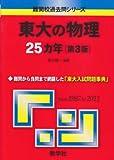 東大の物理25カ年[第3版] (難関校過去問シリーズ)