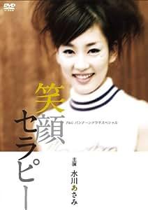 水川あさみ主演作品 P&Gパンテーンドラマスペシャル 笑顔セラピー [DVD]