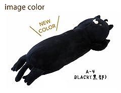 添い寝まくら おかえり園田君シリーズ 抱き枕 ぬいぐるみ A-4 ブラック【黒部君】