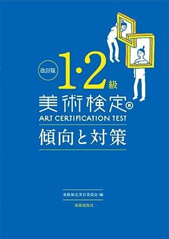 改訂版 美術検定1・2級 傾向と対策