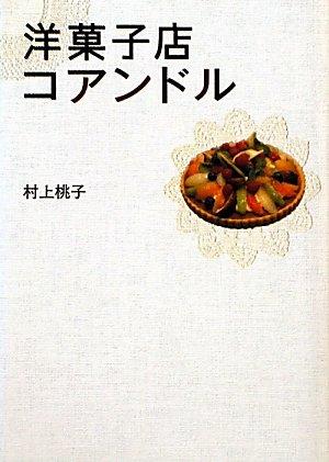 洋菓子店コアンドル (リンダブックス)