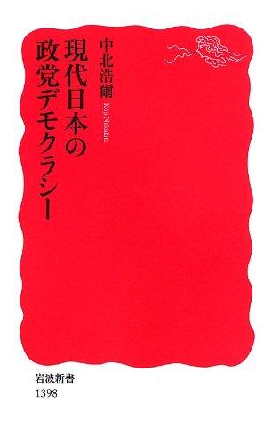 現代日本の政党デモクラシー (岩波新書)の詳細を見る