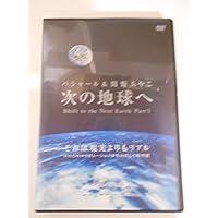 バシャール & 関野あやこ BASHAR 次の地球へ Shift to the Next Earth Part1 DVD