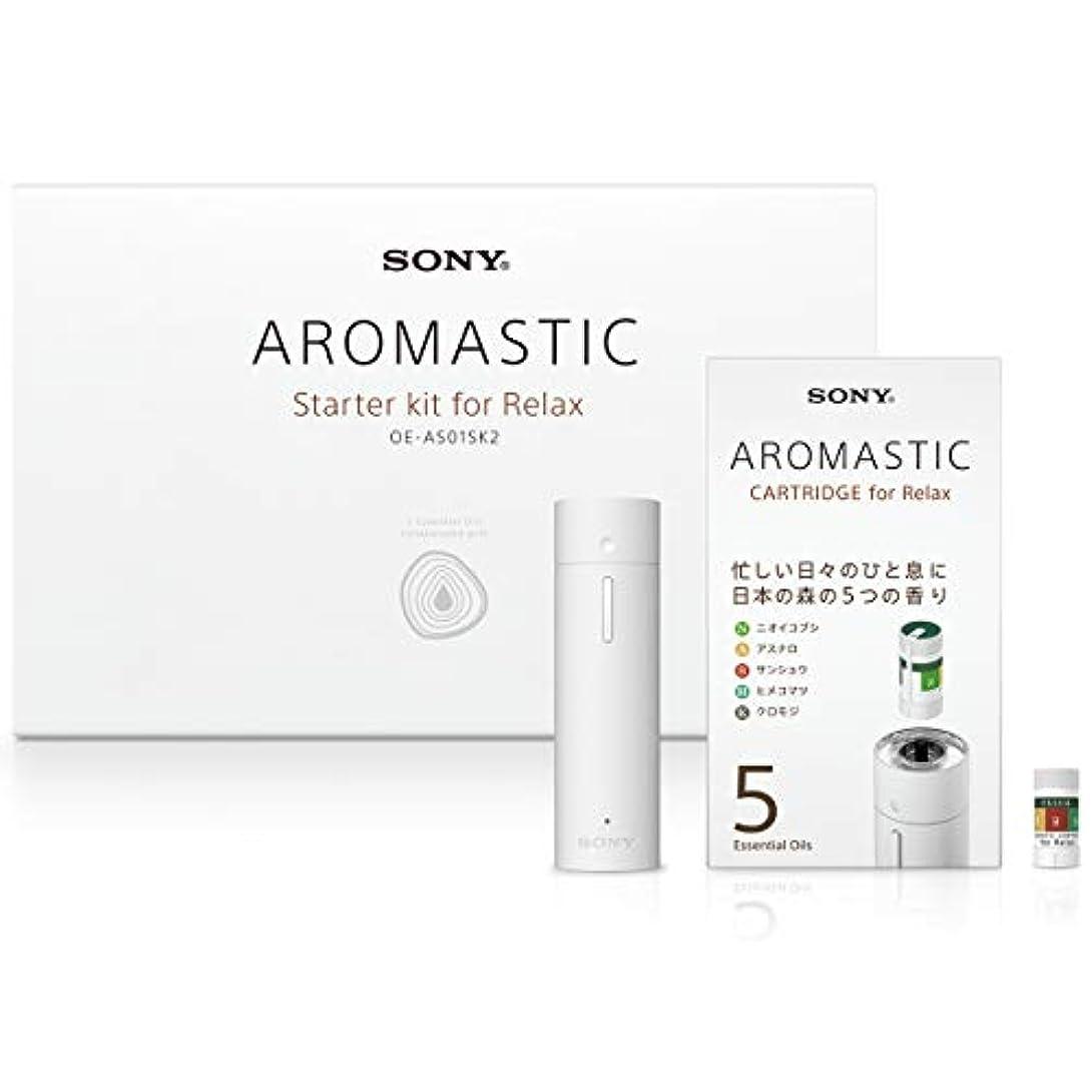 治す市場保険AROMASTIC Starter kit for Relax(スターターキット for Relax) OE-AS01SK2