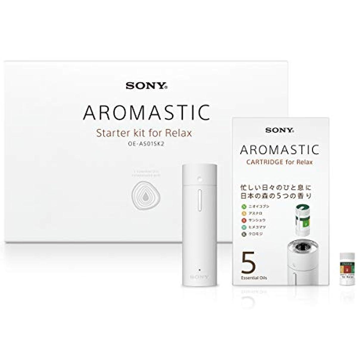 約設定どう?フルーツ野菜AROMASTIC Starter kit for Relax(スターターキット for Relax) OE-AS01SK2