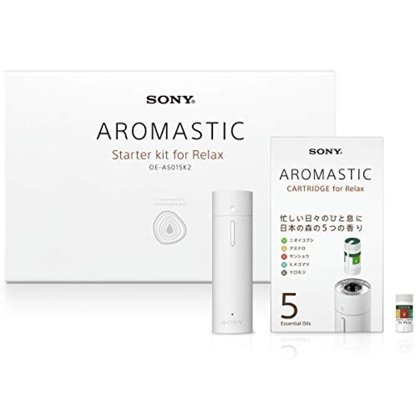 簡単な表向き適度にAROMASTIC Starter kit for Relax(スターターキット for Relax) OE-AS01SK2