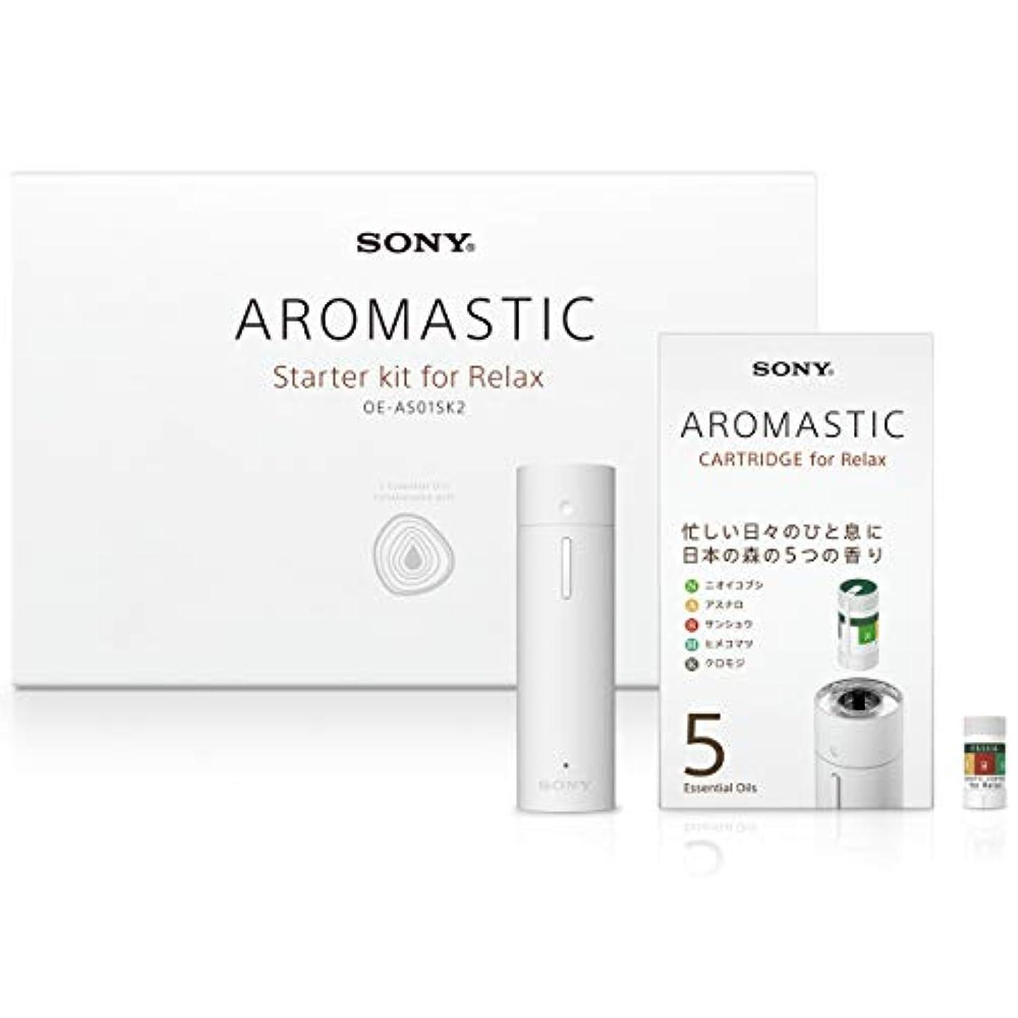 ぼかし硬さ正午AROMASTIC Starter kit for Relax(スターターキット for Relax) OE-AS01SK2