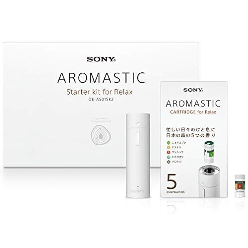 チャット学校不適当AROMASTIC Starter kit for Relax(スターターキット for Relax) OE-AS01SK2