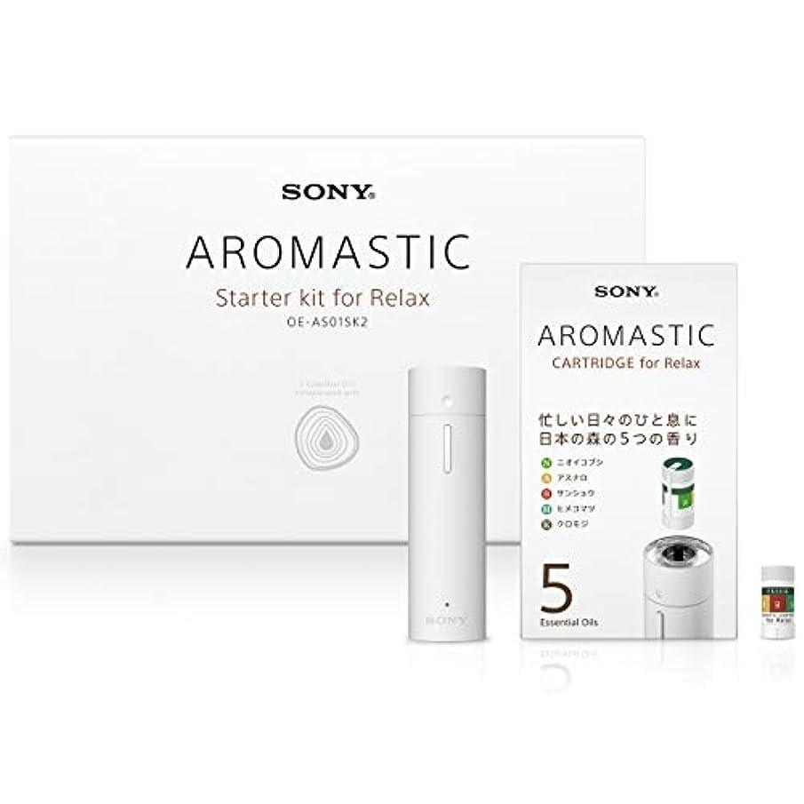 二度ウナギ温帯AROMASTIC Starter kit for Relax(スターターキット for Relax) OE-AS01SK2