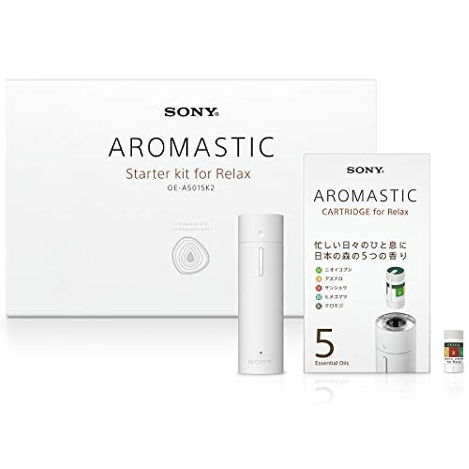 キャストキャスト贅沢なAROMASTIC Starter kit for Relax(スターターキット for Relax) OE-AS01SK2