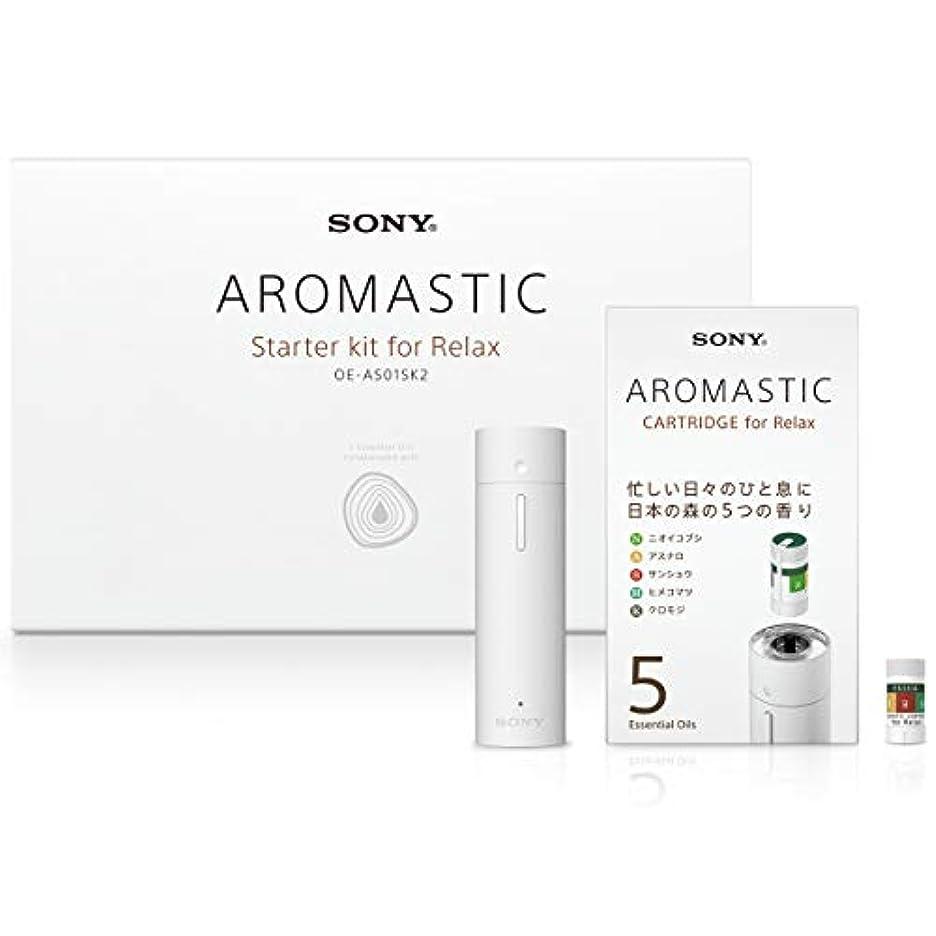 呪い災害構成AROMASTIC Starter kit for Relax(スターターキット for Relax) OE-AS01SK2