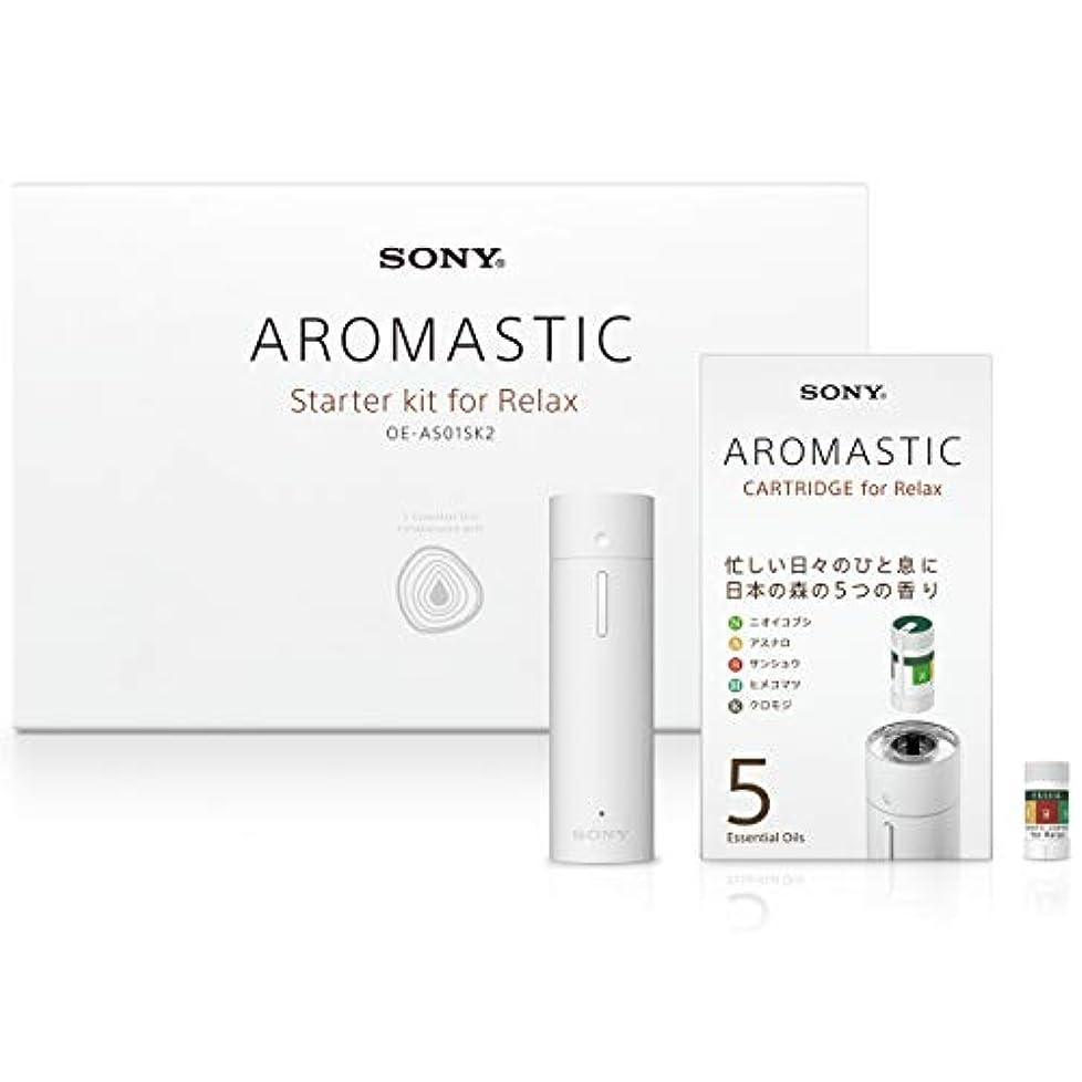 フェローシップ底誤ってAROMASTIC Starter kit for Relax(スターターキット for Relax) OE-AS01SK2