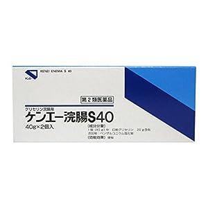 【第2類医薬品】ケンエー浣腸S40 40g×2
