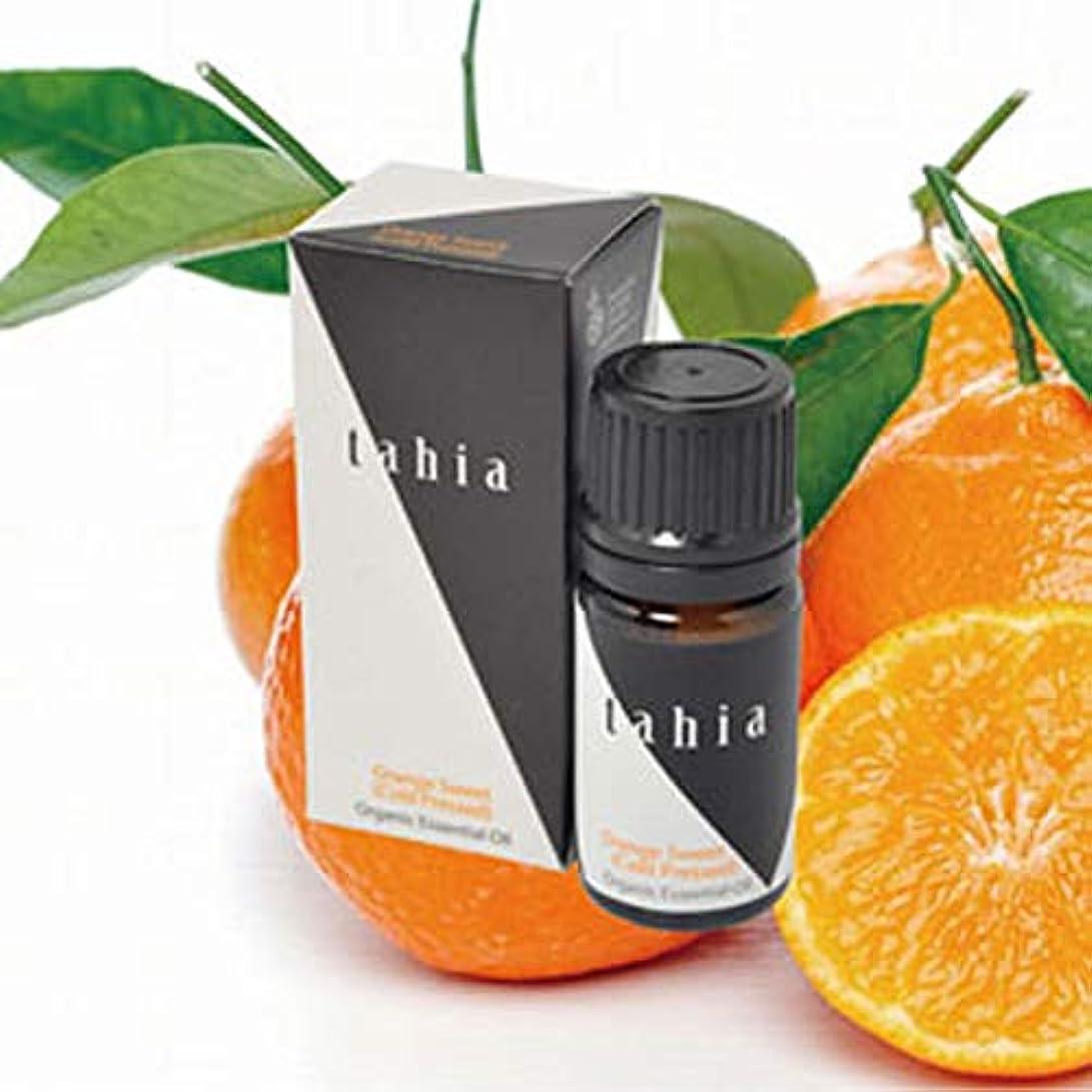スキャンダルご覧ください毒性タツフト タヒア tahia オレンジ スイート エッセンシャルオイル オーガニック 芳香 精油