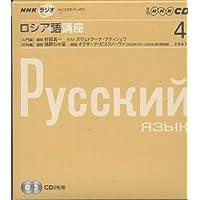 NHKラジオロシア語講座CD 2007年4月号 (NHK CD)