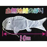 【こいのぼり制作イベント用まっしろ鯉のぼり】10m 白地 こいのぼり