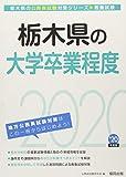 栃木県の大学卒業程度〈2020年度〉 (栃木県の公務員試験対策シリーズ)