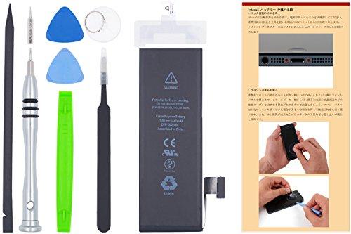 Deepro iPhone5 バッテリー 交換 キット PSE準拠 1440mAh 取付マニュアル付 (iphone5)