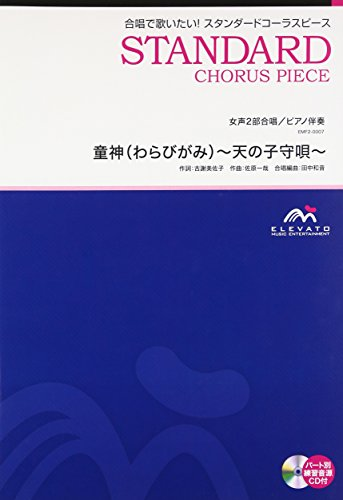 EMF2-0007 合唱スタンダード 女声2部合唱/ピアノ伴奏 童神(わらびがみ)~天の子守唄~