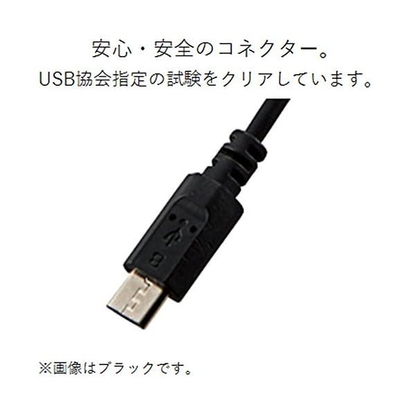 エレコム 充電器 ACアダプター 【Andro...の紹介画像5