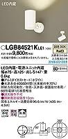 パナソニック(Panasonic) スポットライト LGB84521KLE1 調光不可 温白色 ホワイト