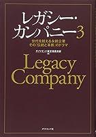 レガシー・カンパニー3――世代を超える永続企業 その「伝統と革新」のドラマ