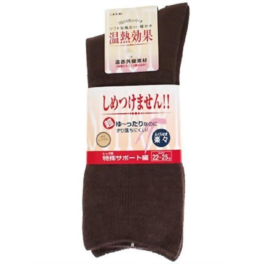 炭素高尚な自分のために楽らくソックス婦人用秋冬用 22~25cm ダークブラウン
